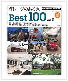 2011 ガレージのある家BEST100