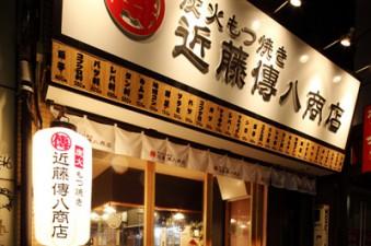 2011 炭火もつ焼き 近藤傳八商店岡山店