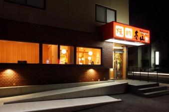2010 焼肉 春山