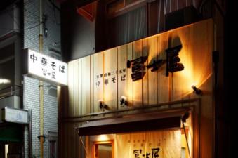 2010 中華そば 冨士屋
