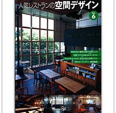 008 人気レストランの空間デザインvol.6