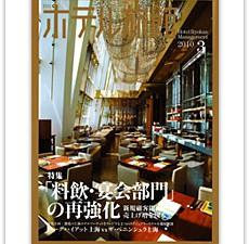 2010 月刊ホテル旅館