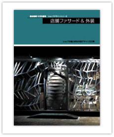2005 店舗ファサード&外装
