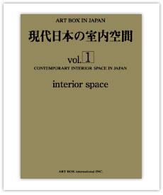 2007 現代日本の室内空間