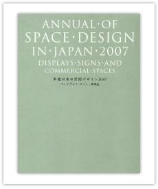 2007 年鑑日本の空間デザイン2007