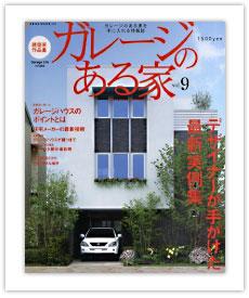 2007 ガレージのある家vol.9
