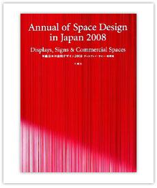 2008 年鑑日本の空間デザイン2008