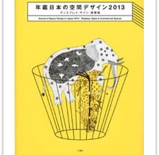 2013 年鑑日本の空間デザイン2013
