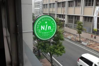 2014 ネネグースカフェ ネスト