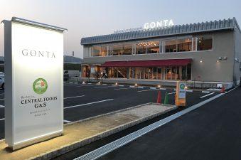 2018 自然派レストラン GONTA