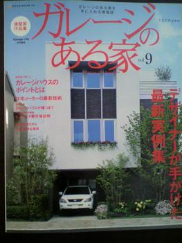 ガレージのある家20100420-1