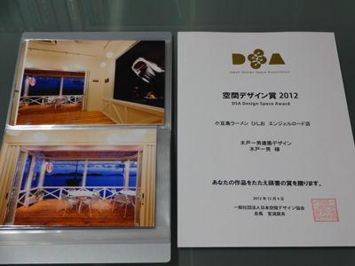 賞状20121219