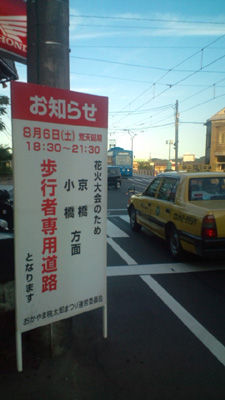 花火20110803