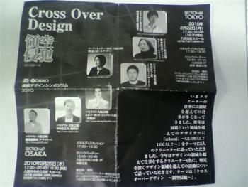 JCD大阪2010225
