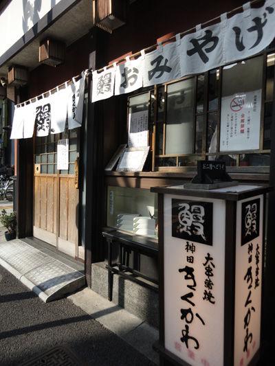 東京20111130-2
