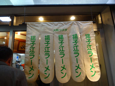 揚子江20121123-2