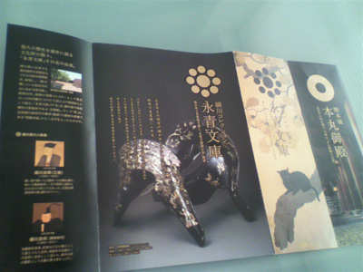 熊本 20100522-1