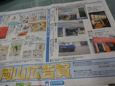 広告20120628-2
