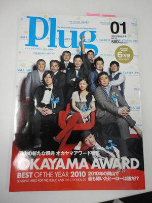 okayama award 2011