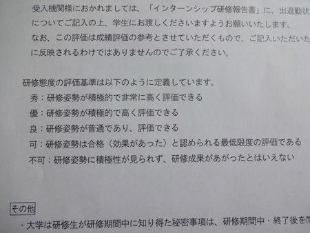 研修20130210