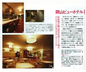ホテル20100313-2