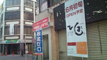 ひしお 20110509
