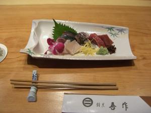 吾作 昼定食2