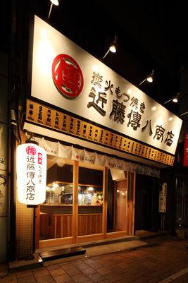 近藤傳八20110716-1