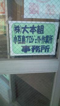小豆島20110203-1