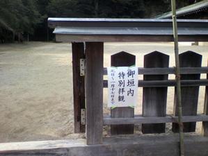 吉備津彦20100110-1
