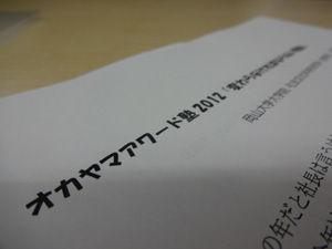 勉強20120820-2