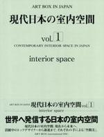 日本の室内空間