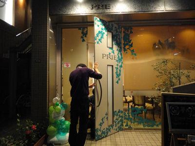 プリエ20110930