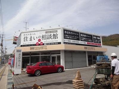 カスケ笠岡20130401