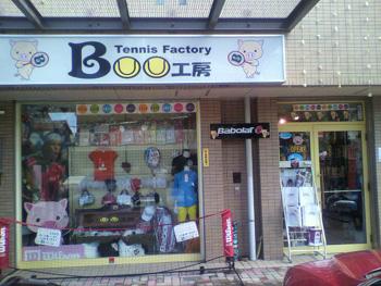 BOO工房 20100718-1