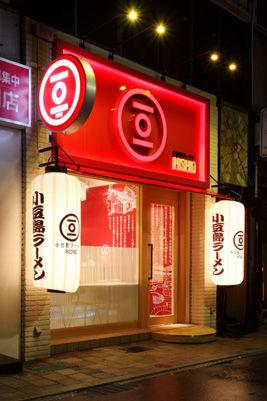 ひしお 20110712-1