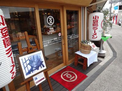 小豆島ラーメン倉敷0606
