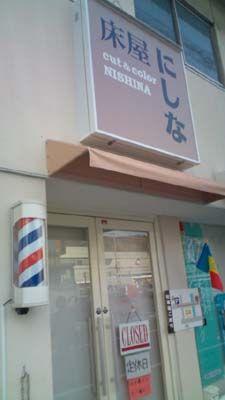 福山20110119-3
