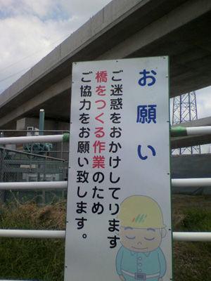 近所20100912