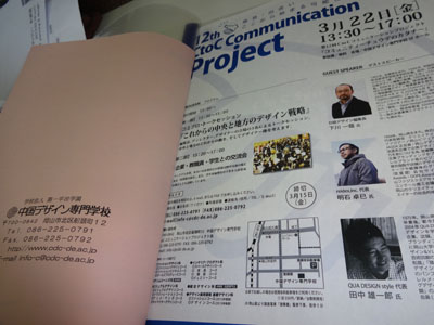 中国デザイン2013