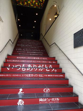 幸せ階段20140722