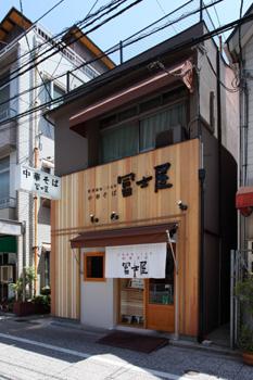 冨士屋 20100604-1