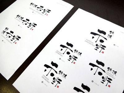 しめのロゴ20121128