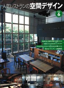 人気レストラン6
