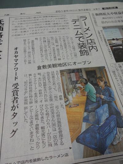 山陽新聞20120928