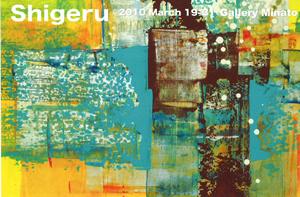 Shigeru exhibition