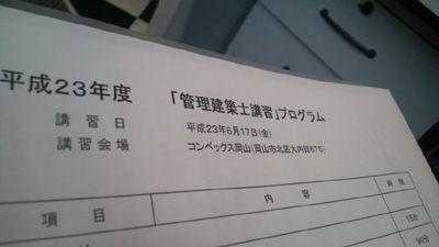 管理建築士20110615
