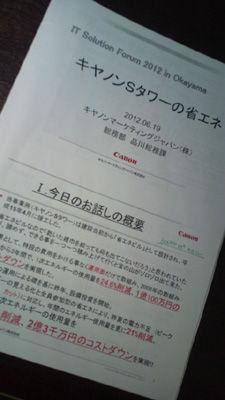 省エネ20120621