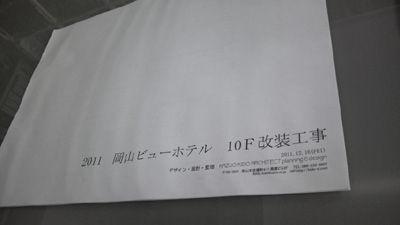 ビューホテル20111216