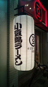 小豆島ラーメン 0609-2